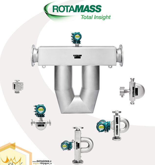 نگاهی به خانواده ROTAMASS : همه فن حریف